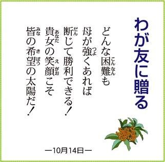 わが友に贈る 2010.10.14.jpg