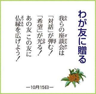 わが友に贈る 2010.10.15.jpg