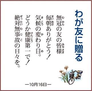わが友に贈る 2010.10.16.jpg