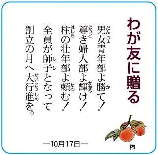 わが友に贈る 2010.10.17.jpg