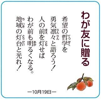 わが友に贈る 2010.10.19.jpg