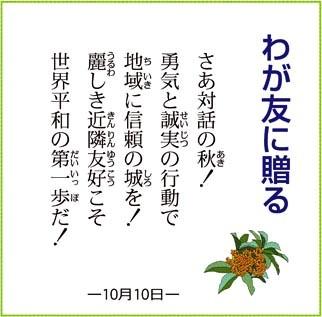 わが友に贈る 2010.10.10.jpg