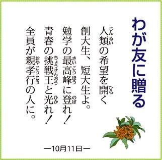 わが友に贈る 2010.10.11.jpg