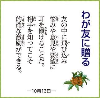 わが友に贈る 2010.10.13.jpg