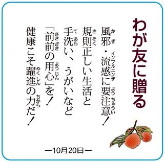 わが友に贈る 2010.10.20.jpg