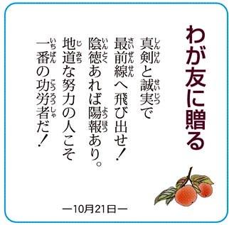 わが友に贈る 2010.10.21.jpg