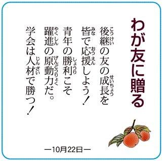 わが友に贈る 2010.10.22.jpg