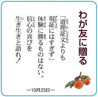 わが友に贈る 2010.10.23.jpg