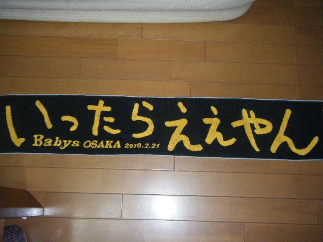 2010_0222gakimaru0003.jpg