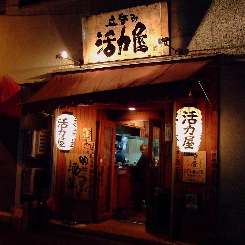 ■ 活力屋 立ち飲み 大阪・天満橋