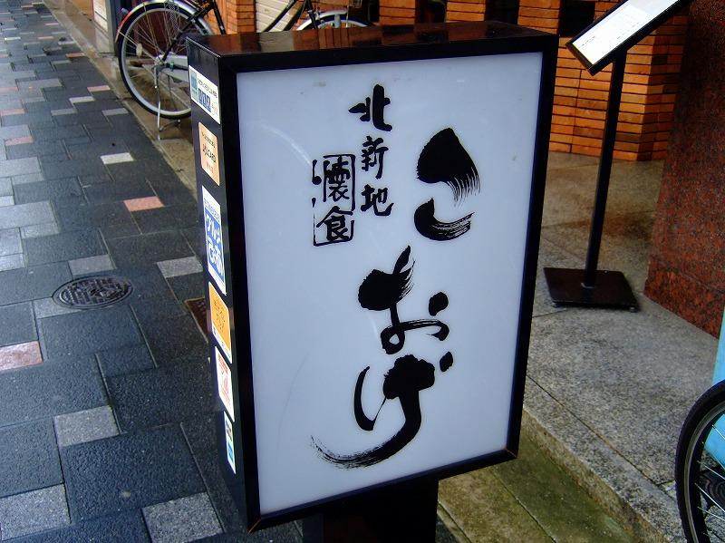 ■ 懐食こおげ 北新地ランチ 【2009年11月 昼】