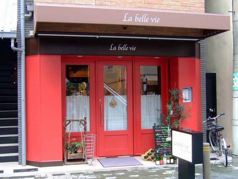■ La Belle Vie フレンチ 大阪・新町