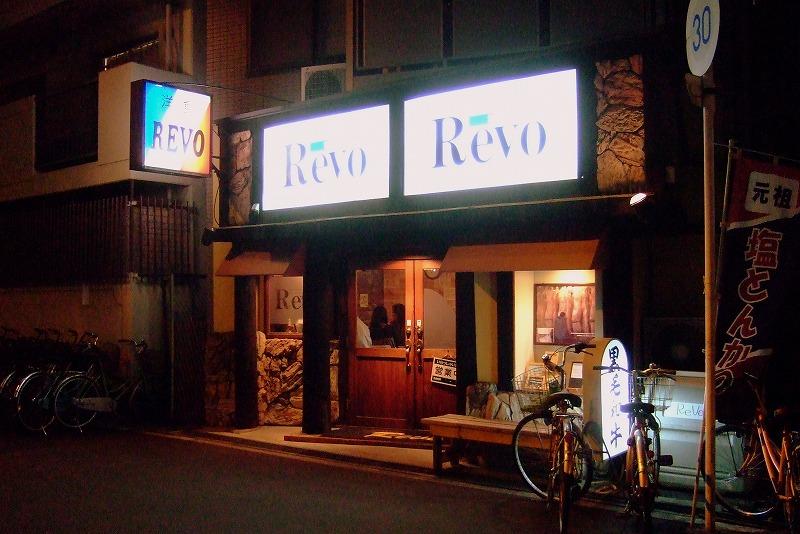 ■ Revo 洋食 大阪・天下茶屋