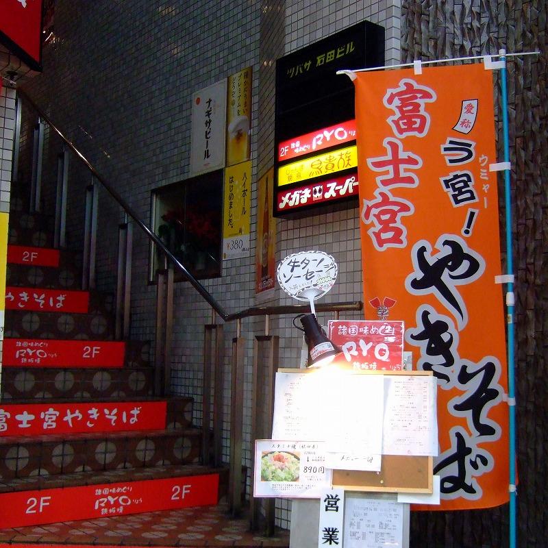 ■ 富士宮焼きそば 諸国味めぐり RYO 大阪・天満