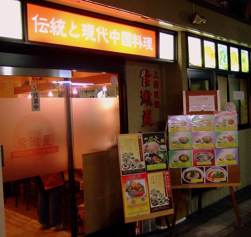 ■ 紫微星 中国料理 大阪・天満