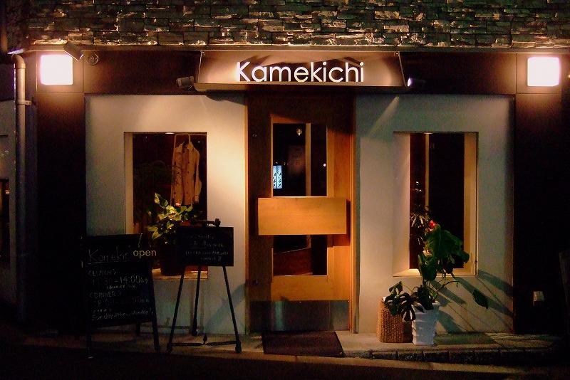■ bistro Kamekichi 大阪・鎗屋町(谷町4)