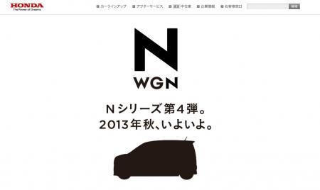 新型Nワゴン ディザー広告