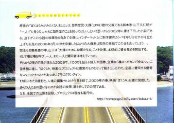 BOKUUMI_0002.jpg