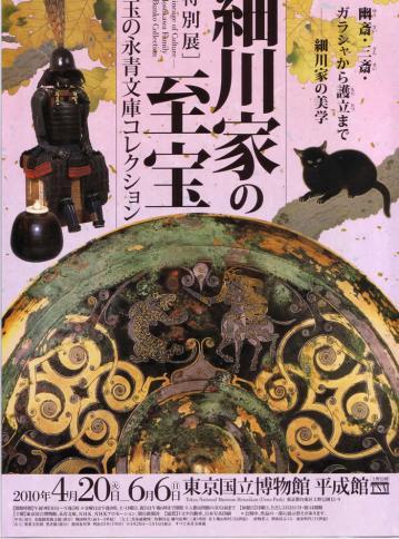 hosokawa1.jpg