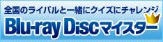 ブルーレイディスクマイスタークイズ