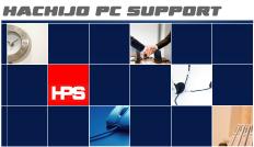 八丈パソコンサポート -HPS-