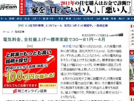 電気料金、全社値上げ=標準家庭で30~81円-4月