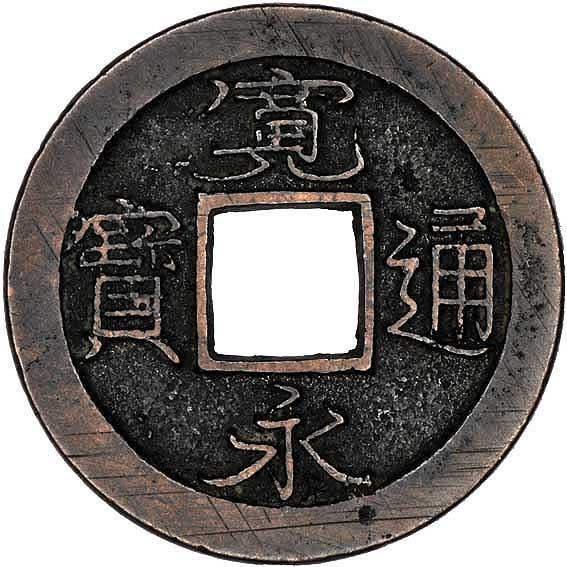すべての講義 単位の表 : お足の語源は中国の歴史書なの ...