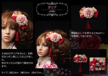 成人式・卒業式の髪飾り~レトロでかわいい和柄生地リボンとダリア~