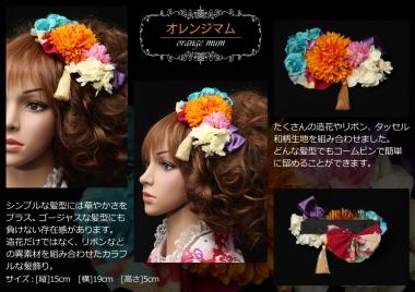成人式・卒業式用の髪飾り[2014年版]マムを使ったカラフルな髪飾り