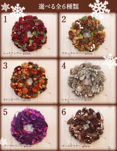 クリスマスリース[Sサイズ]2013年おすすめ画像一覧
