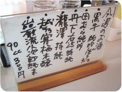 メニュー(今週のお酒)