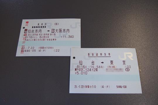 20090816_max_yamabiko124-01.jpg