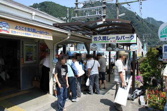 20090829_sakuma_rail_park-05.jpg