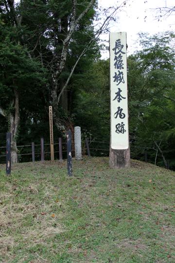 20090919_nagashino_castle-16.jpg