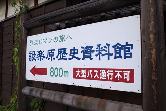 20090919_shitaragahara-05.jpg