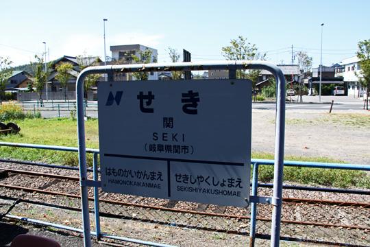 20090920_seki-04.jpg
