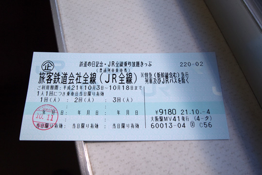 20091011_jr_tickets-01.jpg