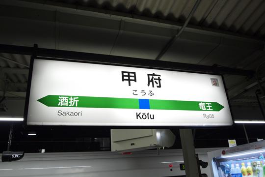 20091011_kofu-01.jpg