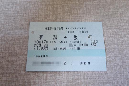 20091017_inaho7-01.jpg