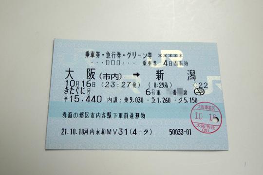 20091017_kitaguni-01.jpg