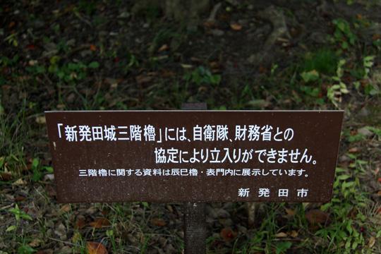 20091017_shibata_castle-26.jpg