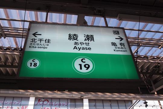 20091018_ayase-02.jpg