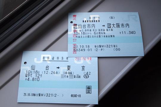20091018_hayate12-01.jpg