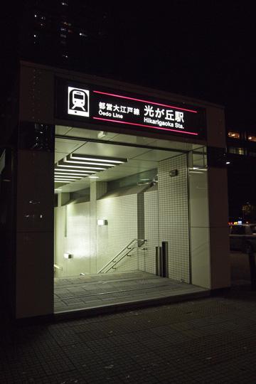 20091121_hikarigaoka-01.jpg