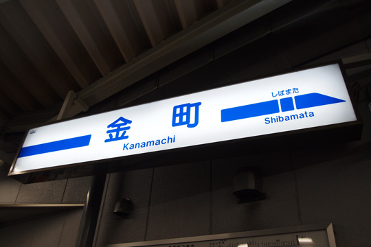 20091121_kanamachi-01.jpg
