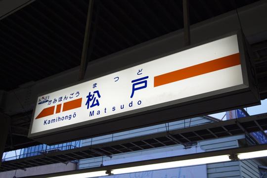 20091122_matsudo-05.jpg