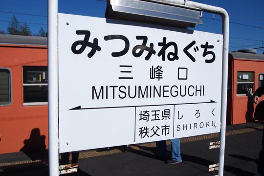 20091123_mitsumineguchi-04.jpg
