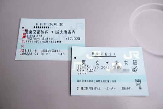 20091123_nozomi403-01.jpg