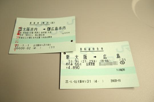 20100109_nozomi55-01.jpg
