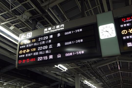 20100109_shin_osaka-01.jpg